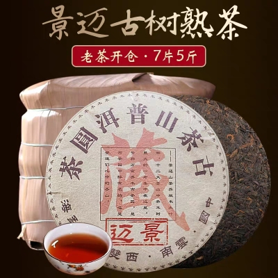 普洱茶熟茶09年景迈古树7片整提共2499克
