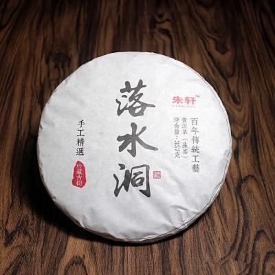 一饼357克,2017年易武落水洞生茶