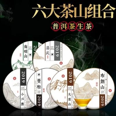 云南普洱茶生茶饼 易武等六大茶山 高品质正山古树茶叶六大古茶2142g