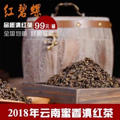 云南凤庆滇红功夫红茶红碧螺500g木桶装滇红茶