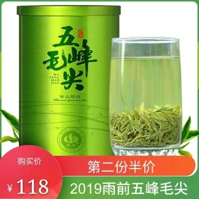 2019新茶五峰毛尖绿茶雨前春茶毛尖茶叶250g·雨品