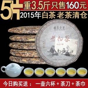5片整提1750克2016年福鼎白茶陈香老白茶 高山茶叶枣香寿眉白茶饼