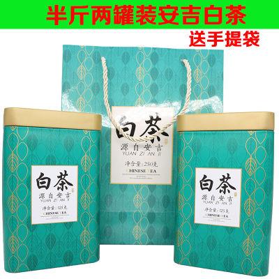 安吉白茶2019新茶正宗安吉白茶250克春茶绿茶罐装(偏远地区不包邮)