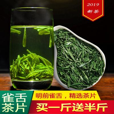 2019年新茶湄潭翠芽翠片竹叶青雀舌茶片贵州特产口粮茶