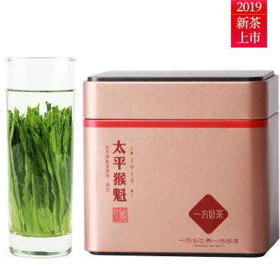 太平猴魁特级绿茶2020新茶125g罐装(偏远地区不包邮)