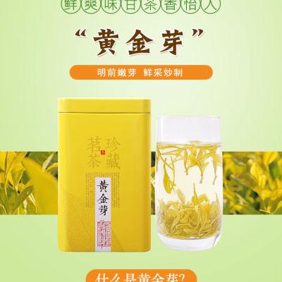 黄金芽2019新茶正宗安吉白茶明前特级绿茶(偏远地区不包邮)