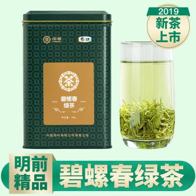 碧螺春绿茶2019年新茶上市明前一级茶叶罐装100g(偏远地区不包邮)