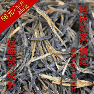 云南临沧凤庆滇红茶 经典58散装松针 春茶
