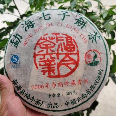 06年福今珍藏青饼,勐海茶区古树头春茶作为原料,昆明干仓储存。357克