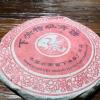 2003年下关铁饼,357克生茶老茶
