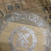 2005年中茶银印357克生茶