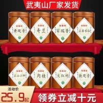 【新茶】八大茗茶组合大红袍水仙肉桂正山小种铁观音小罐茶叶送礼