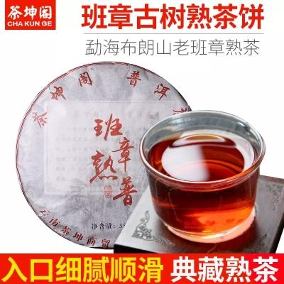 七饼整提购2499克云南勐海老班章熟茶 茶坤阁 班章熟茶 普洱茶熟茶