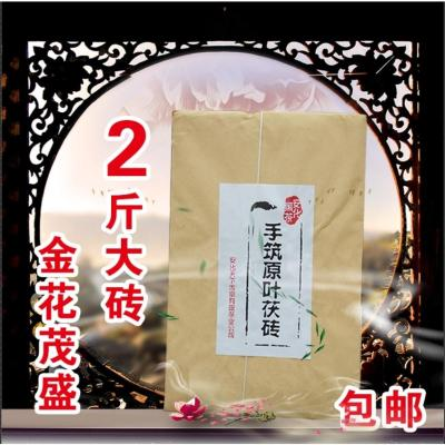 湖南正宗安化黑茶2017金花茯砖茶
