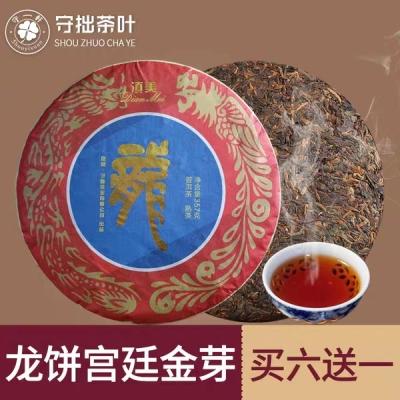 普洱茶 云南七子饼茶珍藏古树宫廷金芽普洱熟茶357克