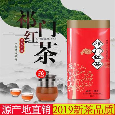祁门红茶2019新茶养胃红茶特级浓香型125克罐装(偏远地区不包邮)