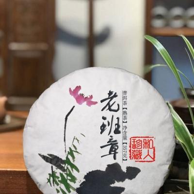 2013年老班章普洱熟茶357g