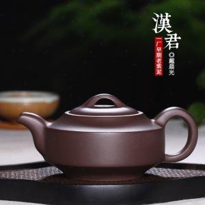 紫砂壶中国宜兴名家纯手工汉君壶紫砂壶 290ml