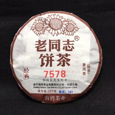 老同志普洱茶熟茶饼茶 2018年181批7578熟饼 经典75七子饼茶
