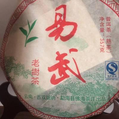 13年普洱易武老树茶