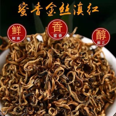 2019春茶 凤庆金丝滇红浓香型云南红茶叶装金芽240g送 礼盒装