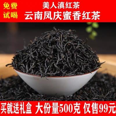 正山小种红茶武夷山桐木关茶叶暖冬黑美人散茶礼500g醇厚回甘