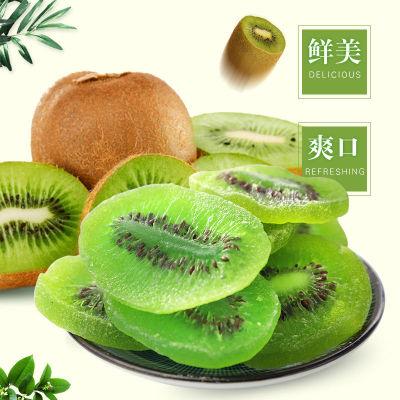 猕猴桃干奇异果干250g桃片水果干蜜饯(偏远地区不包邮)