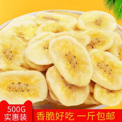 香蕉片茶食品特产蜜饯水果干香蕉片500克(偏远地区不包邮)