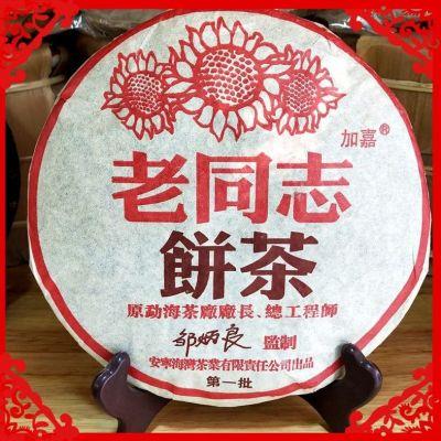 2004老同志普洱熟茶普洱茶云南海湾茶厂普洱茶357g