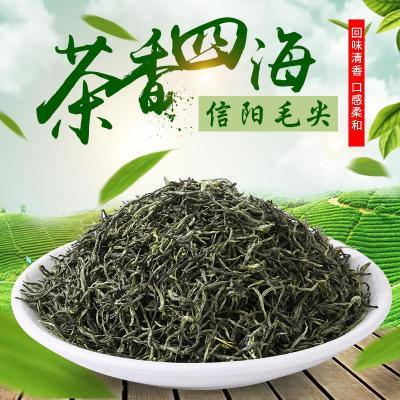 信阳毛尖2019新茶叶明前特级嫩芽毛尖绿茶散装自产自销