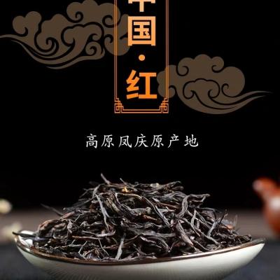 云南特级800年古树中国红 散装礼盒装送礼250克 凤庆滇红