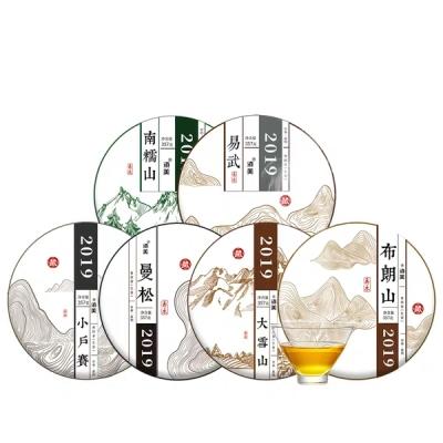云南普洱易武等六大茶山普洱茶生茶正山古树茶叶357g*6片=2142克