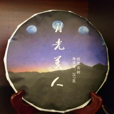 云南大叶种茶旧笼古树月光美人紧压茶,净含量:357克