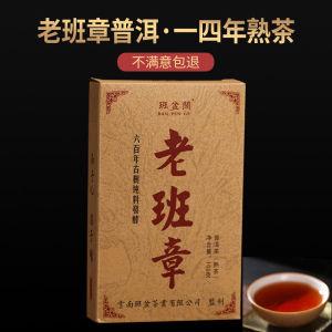 老班章普洱茶2014头春茶古树熟茶盒装茶叶100克(偏远地区不包邮)