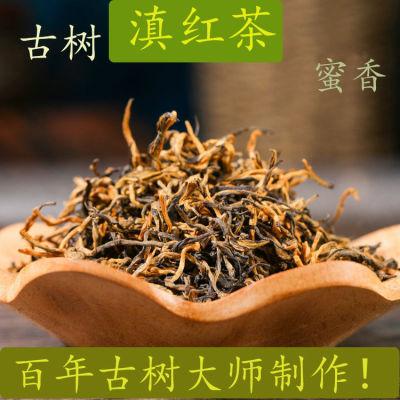 2021年云南一级滇红茶  春茶古树晒红茶  口感香甜  500克装