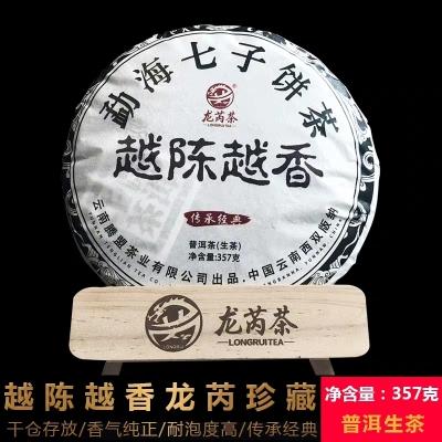 普洱茶饼茶孟海七子饼茶越陈越香青饼357g普洱生茶回馈新老客户49.9