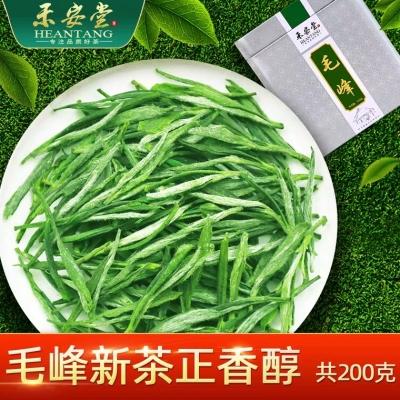 【买一送一】2020新茶黄山毛峰浓香绿茶毛尖雨前茶叶散装共200克