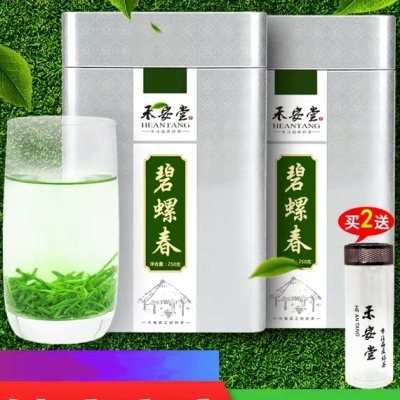 【买一送一】禾安堂共500g碧螺春2020新茶散装茶叶特绿茶级茶包