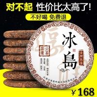云南茶叶七子饼冰岛陈年古树纯料熟普洱茶熟茶饼茶浓香型整提7饼