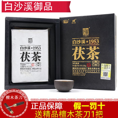 白沙溪 黑茶1953御品茯砖茶318g正宗湖南安化黑茶