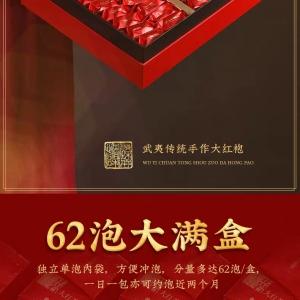 武夷山大龙坑岩茶厂500克大红袍