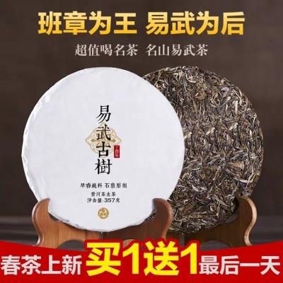 【买1送1送同款】易武古树纯料普洱茶生茶2017年早春茶七子饼357g