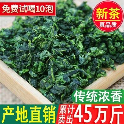 2019新茶铁观音浓香型 峰州安溪铁观音秋茶散装500g袋装乌龙茶叶