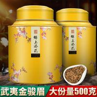 2019新茶金骏眉红茶武夷岩茶罐装暖胃蜜香型礼盒装/500g