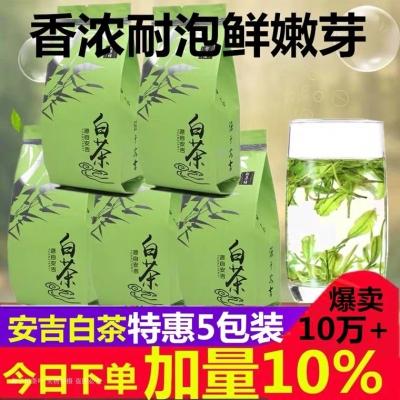 2019年新茶叶 正宗安吉白茶雨前一级绿茶250g散装春茶白茶
