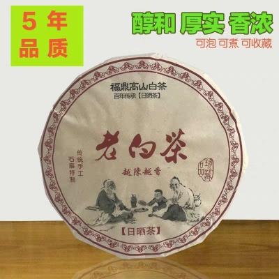 福鼎白茶2014年老寿眉350g贡眉白茶茶叶陈年高山野生老白茶饼