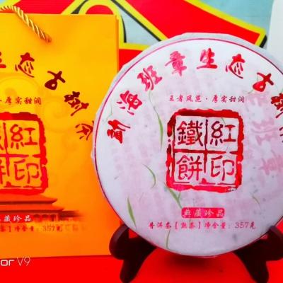 红印铁饼普洱茶熟茶勐海班章生态古树茶越陈越香17年礼盒套装1饼357克