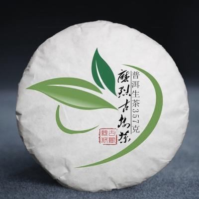 2016磨烈古树茶357克