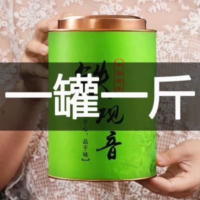 新茶安溪铁观音茶叶500g散装兰花香浓香型高山乌龙茶春茶罐装礼盒