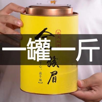 武夷山金骏眉红茶500g浓香型蜜香金俊眉散装桐木关茶叶罐装礼盒